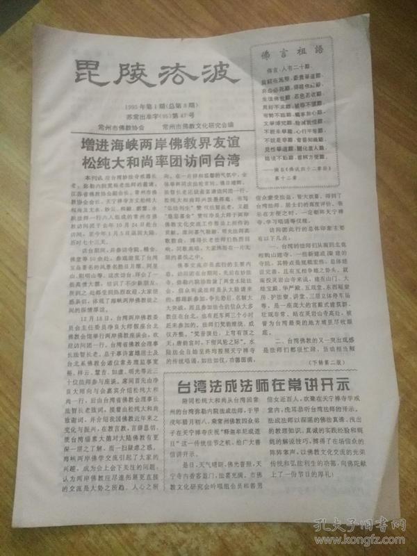 毗陵法波(总第8期)(共8版)(常州天宁寺创的小报)(稀少)(内部流通)