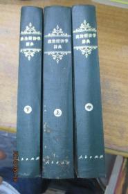 政治经济学辞典 全三册 精装