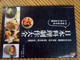 日本料理制作大全