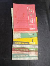 新中医(1982年2/3/4/6/9/10期)