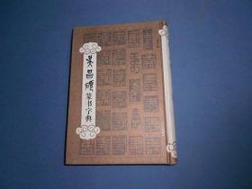 吴昌硕篆书字典-精装一版一印