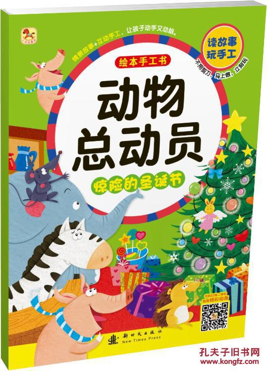 惊险的圣诞节-动物总动员-绘本手工书