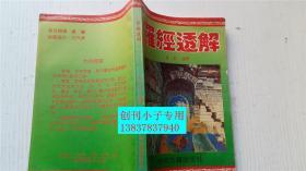 罗经透解 李非注释 中州古籍出版社