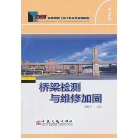 桥梁检测与维修加固(第二版)
