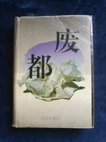 贾平凹 废都 精装本 1993年一版一印 正版