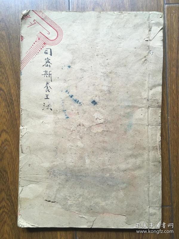 1933年中国养蜂专家北京 刘策安 著作 稿本  司密斯养王法 线装毛笔一特厚册 82页164面 刘策安最早的翻译著作为《司密斯养王法》,分别刊登在《华北养蜂月刊》上。