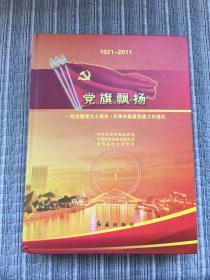 党旗飘扬:纪念建党九十周年·天津市基层党建工作巡礼:1921-2011