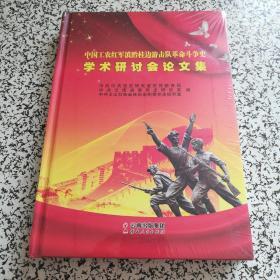 中国工农红军滇黔桂边游击队革命斗争史学术研讨会论文集