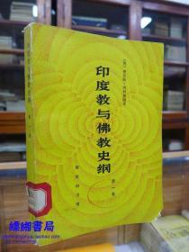印度教与佛教史纲 第一卷【英】查尔斯 埃利奥特著