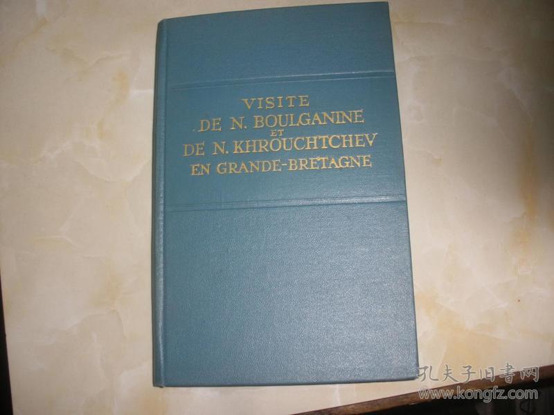 布尔加宁和赫鲁晓夫访问英国