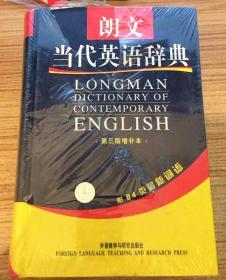 外文书店库存全新未拆封 LONGMAN DICTIONARY OF CONTEMPORARY ENGLISH 朗文当代英语辞典 第三版增补本