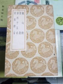 丛书集成初编--观心约 闲说 廓然子五述 蒙泉杂言(民国二十六年初版)