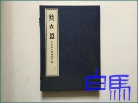 〓公须 大禹治水与为政以德 线装一函两册 2002年初版