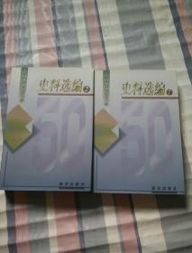中国外文局五十年 史料选编1.2