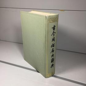 古今同姓名大辞典 精装 影印 83年 【一版一印 9品-95品+++ 正版现货 自然旧 实图拍摄 看图下单】