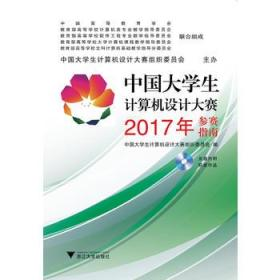 中国大学生计算机设计大赛2017年参赛指南