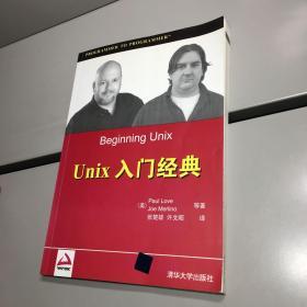 Wrox红皮书:UNIX 入门经典 正版现货 实图拍摄