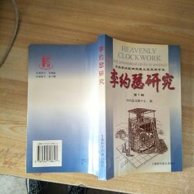 李约瑟研究(第一辑)