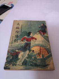 太极阴阳剑》一册全 广益书局