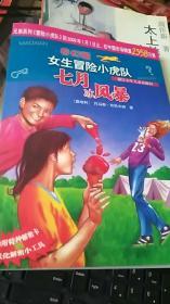 奇幻版女生冒险小虎队:七月冰风暴