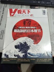 【赠品】《Vista看天下》2011年第15期(总第175期)本书免费(0.01元)赠送,凡在本摊购买任何商品(一单)者,拍下后一并寄送,请勿单独下单。