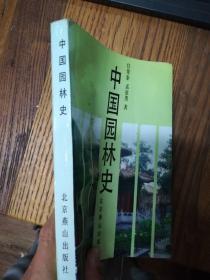 中国园林史 品好干净