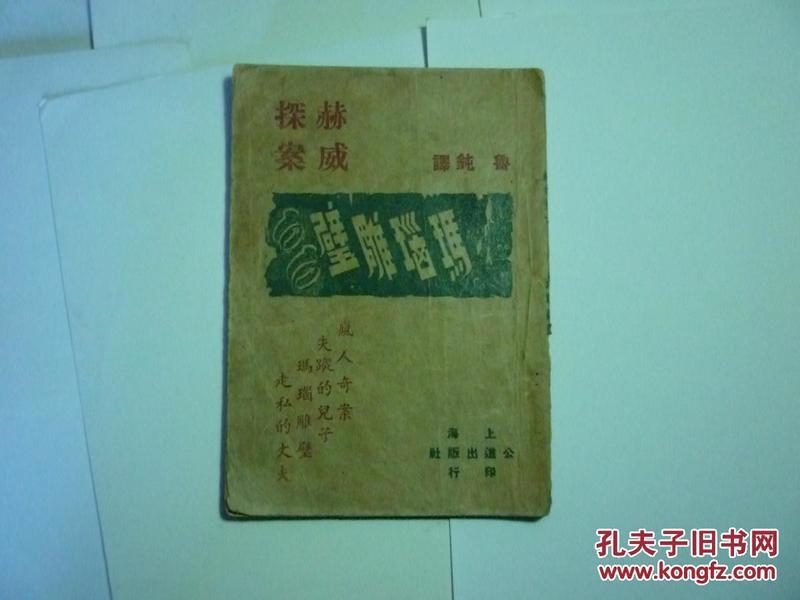 民国..侦探小说..赫威探案《玛瑙雕壁》一册全..上海公道出版社印行..