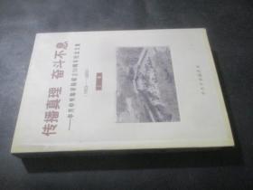 传播真理 奋斗不息——中共中央编译局成立50周年纪念文集(1953-2003) 上卷