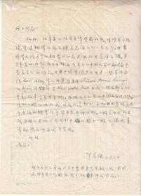 著名作家: 叶君健先生信札一通一页【上款:张丹子 16开】(1)