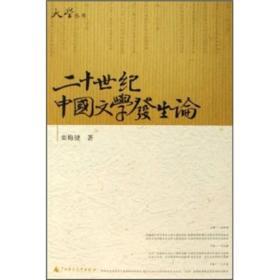 特价 二十世纪中国文学发生论