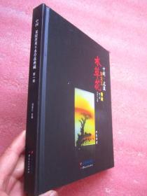 中国龙陵黄龙玉水草花典藏第一辑   精装 铜版纸彩印、图文并茂、定价216元