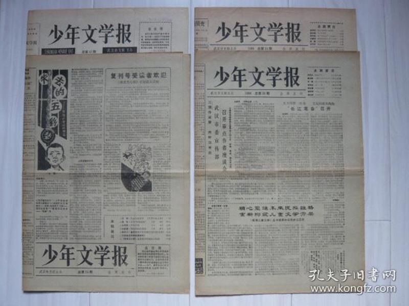 《少年文学报》1986年9月1日,复刊号!总第33-36期,连续四期。作家之最。