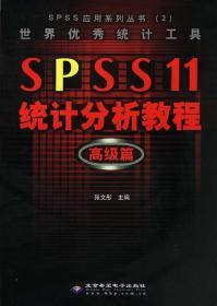 SPSS 11统计分析教程:高级篇