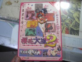(简体中文版)《樱花大战2》【游戏资料盘8张+游戏手册1本】