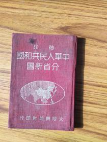 袖珍中华人民共和国分省新图