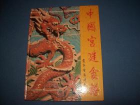 中国宫廷食谱-大16开精装