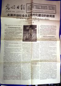 100010195光明日报4版 十二届全会 胡耀邦