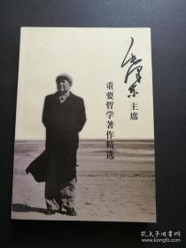 毛泽东主席重要哲学著作精选