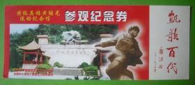 黄继光纪念馆参观纪念券,推荐语:抗美援朝特级英雄黄继光,