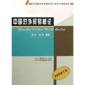 中国对外贸易概论(2008年版)