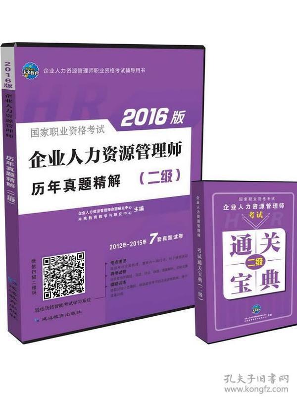未来教育 国家职业资格考试2016版企业人力资源管理历年真题精解