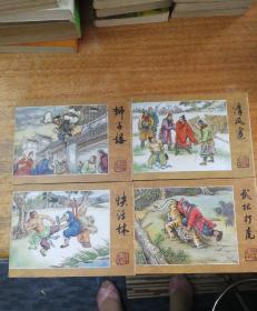 《水浒传》第四批 50开精 《武松打虎 狮子楼 快活林 清风寨 》