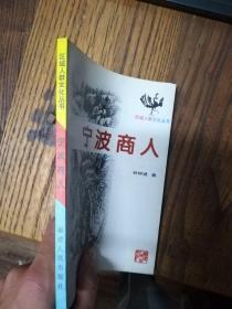 区域人群文化丛书:宁波商人 品好干净