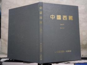 中国西藏(1992年 合订本 No1、No2、No3、No4)英文版