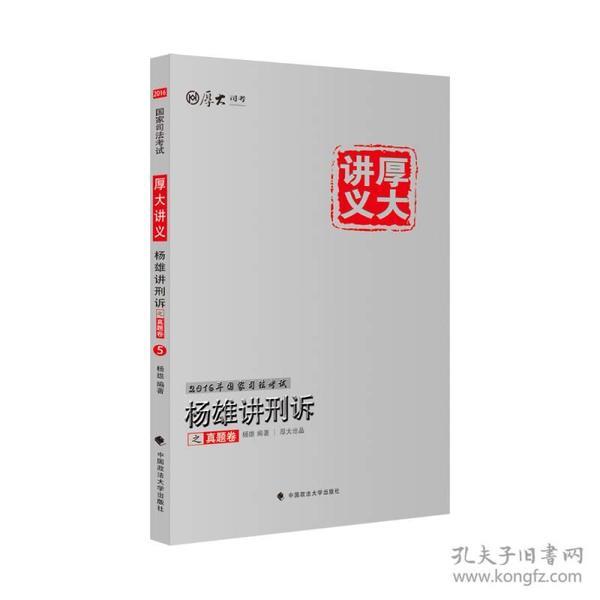 厚大司考 2016国家司法考试厚大讲义杨雄讲刑诉之真题卷