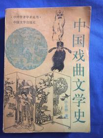 中国戏曲文学史