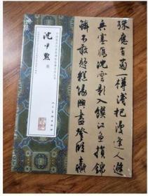 中国最具代表性碑帖临摹范本丛书 沈尹默卷