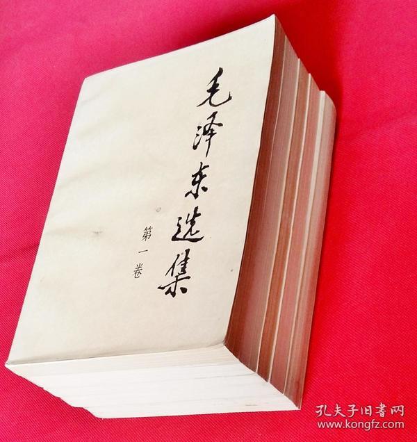毛泽东选集 91年1-4卷 77年第5卷 共5卷