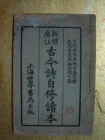古今诗自修读本  上海世界书局出版