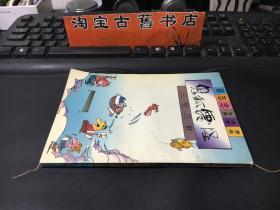 蔡志忠古典幽默漫画:鬼狐仙怪/ 三生三世